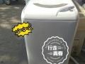 出售三洋全自动洗衣机