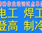 天津低压电工焊工报名通过率高