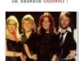 6月25日 重庆大剧院 瑞典原班ABBA 演唱会 10