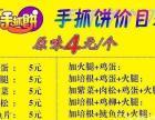 台湾手抓饼加盟培训-武汉飘飘香