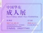 2017华东成人展火热来袭
