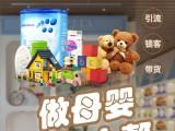 廣州母嬰店母嬰加盟 母嬰店線上運營女人幫母嬰