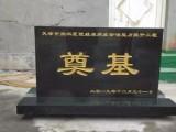 天津刻墓碑 刻石碑 奠基石