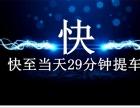吉利帝豪GL 上海提车1.8万 上路不限户籍