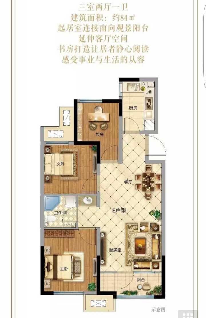 八达岭 八达岭孔雀城 3室 2厅 84平米 出售