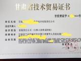 甘肃贸易许可证