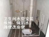 海淀区水管维修卫生间往楼下漏水做防水补漏维修水龙头断裂