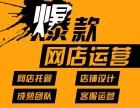 惠州阿里巴巴,淘宝,天猫,京东,拼多多代运营