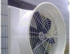 专业承接厂房冷风机,排风扇,水帘等通风设备