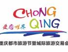 2018(第二十二届)重庆都市旅游节暨城际旅游交易会