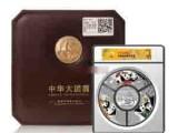 中华大团圆熊猫银章币套装 祖国统一见证大国崛起