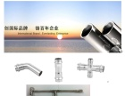 赫丰不锈钢水管面向全国招代理商经销商