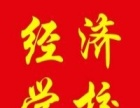 青岛科技大学、山东建筑、青岛理工济南成人高考报名。