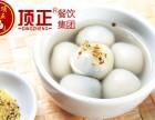上海宁波猪油汤圆技术免加盟培训