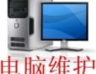 丹东市上门维修电脑