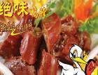 中国鸭脖加盟店排行榜,珠海加盟绝味鸭脖需要多少钱