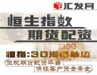 重庆汇发网恒指期货在线配资平台,0利息,免费加盟!