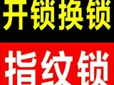 惠城河南岸开锁修锁换锁开汽车锁开保险柜配汽车钥匙