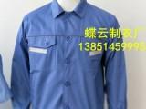南京长袖工作服价格 服装定做批发厂家 南京蝶云制衣厂