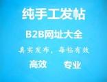 信息发布到首页丨分类平台网络推广B2b发帖行业站