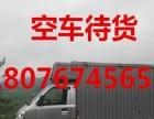 私人五菱厢式货车在家闲置在网上摆车拉货厢式货车送货