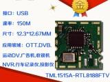 运动DVRTL8188FTV模块批发