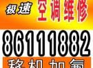 石家庄新华区空调维修各种品牌加氟移机回收等一条龙服务