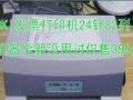 OKI 票据打印机国税地税增值税 打印机库存机