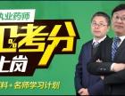 太原执业药师培训电话 2017执业药师报名时间 报名条件