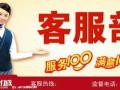 欢迎访问 舟山福岛煤气灶全国售后服务维修咨询电话