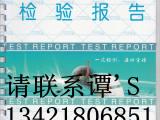 办理质检报告纺织服装鞋类、皮革等入驻天猫京东权威检测认证机构