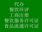 怎么办理朝阳区餐饮服务许可证十八里店公司营业执照卫生审批