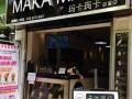 makamaka滋蛋仔冰淇淋加盟是加盟商的首选黄金项目