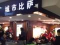 北京城市披萨加盟费多少钱