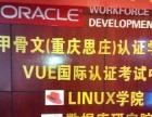 Oracle11gOCP培训限量优惠名额发放中