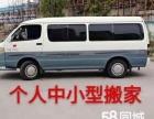 上海58速运小件搬家叫车热线电话