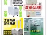 武汉工业超声波加湿机,纺织车间 印刷厂加湿机