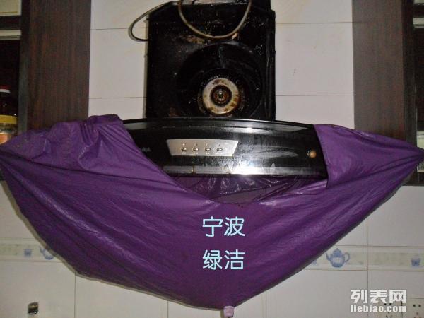 宁波绿洁专业上门油烟机清洗 厨房保洁