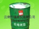 丽江呋喃树脂