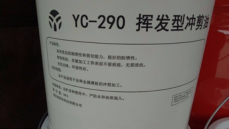 武汉奕阳挥发性冲压油 湖北润滑油厂家