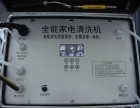 全能家电清洗机 家电清洗设备 家电全能清洗一体机 价格