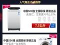 广州经济开发区创维滚筒洗衣机 8公斤 投币刷卡 在线支付