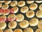 板栗饼的做法 栗子饼加盟 板栗饼烤箱 开板栗饼店
