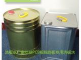 批发供应优质洗板水 pcb板清洗剂 挥发快不发白清洗干净品质保证