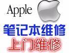 mac键失灵维修 北京苹果笔记本维修点