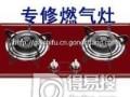 欢迎访问南昌美的燃气灶维修官方网站全国售后服务咨询电话
