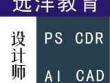 学室内设计CAD软件0基础教学来远洋电脑培训