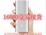 新款 小米5节移动电源16000毫安  三星苹果通用充电宝 厂家
