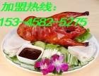 北京烤鸭加盟-济南北京全聚德烤鸭加盟