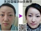 惠州蔻瑞莎细胞激活去眼袋去皱代理